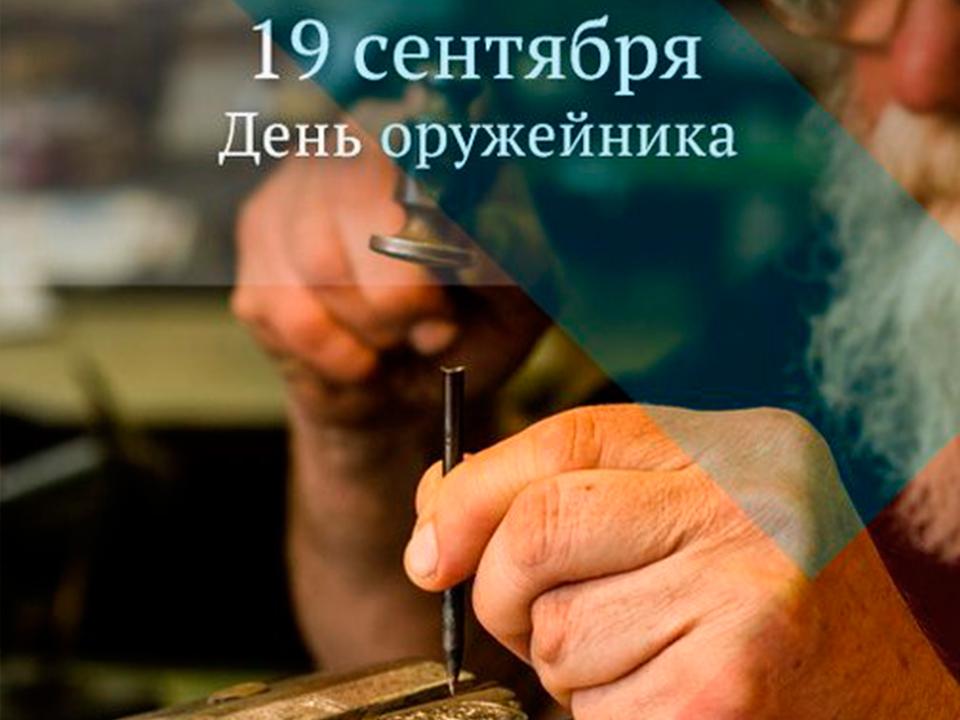 19 сентября день оружейника открытка, фонами цветов новогодние
